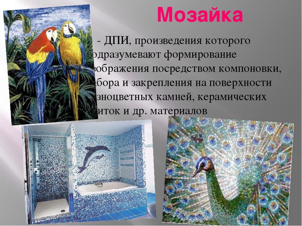 Мозайка - ДПИ, произведения которого подразумевают формирование изображения п...