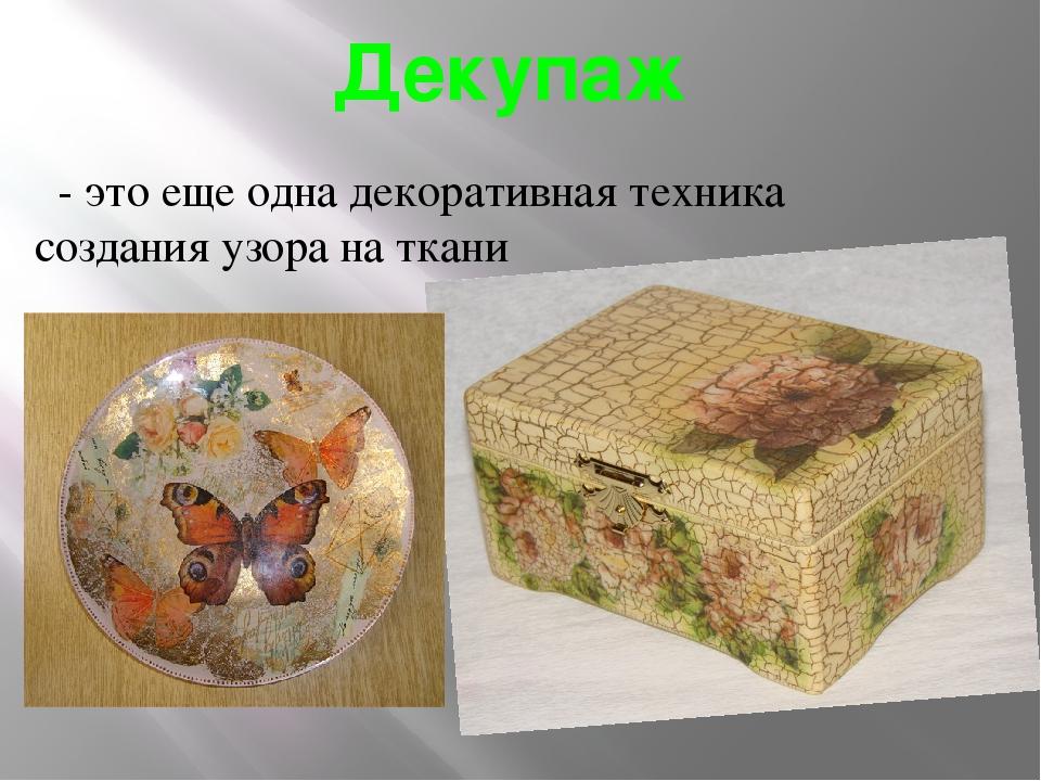 Декупаж - это еще одна декоративная техника создания узора на ткани