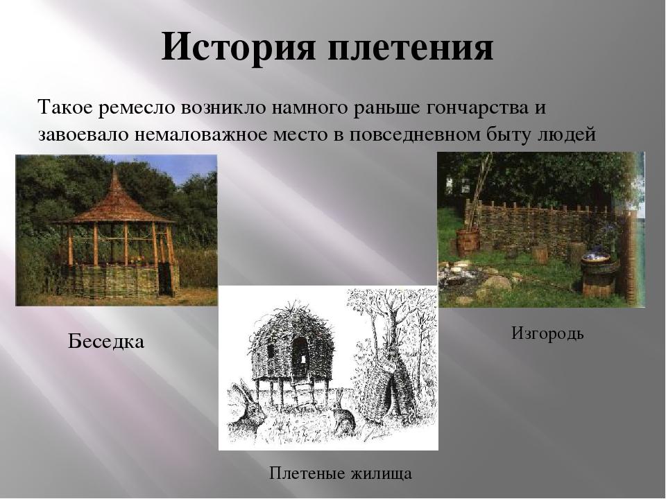 Изгородь Беседка Плетеные жилища Такое ремесло возникло намного раньше гончар...