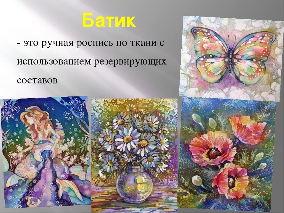Батик - это ручная роспись по ткани с использованием резервирующих составов