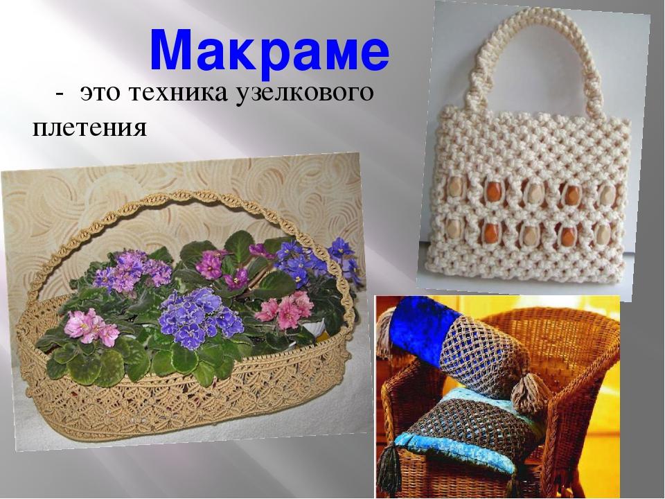 Макраме - это техника узелкового плетения