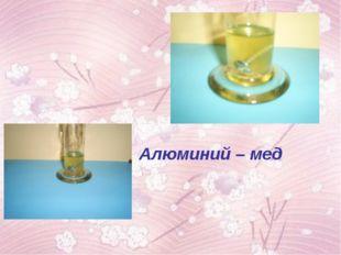 Алюминий – мед