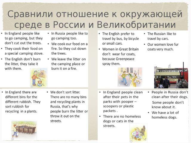 Сравнили отношение к окружающей среде в России и Великобритании