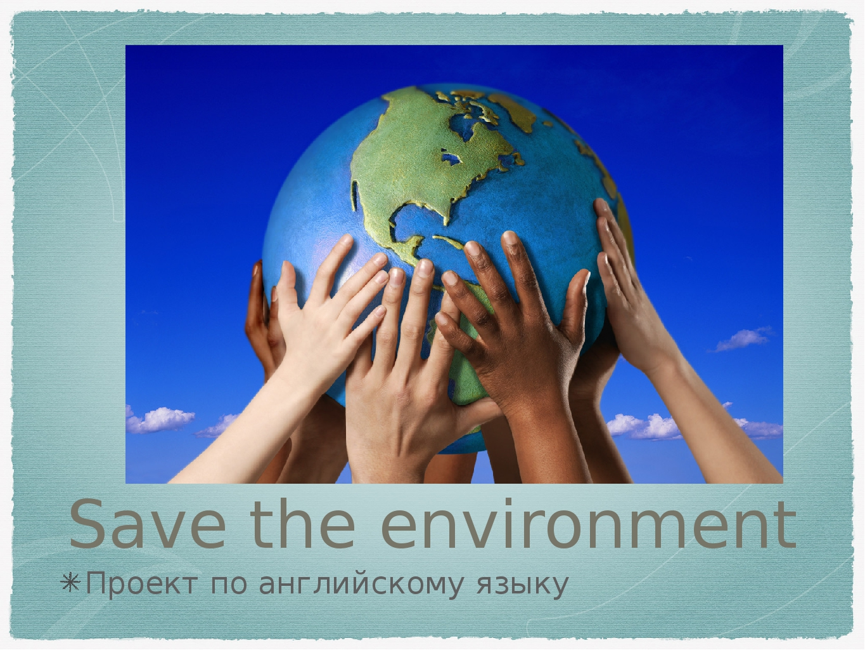 Save the environment Проект по английскому языку