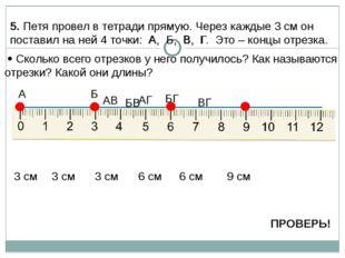 5. Петя провел в тетради прямую. Через каждые 3 см он поставил на ней 4 точки