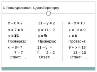 4 х = 4 у = 9 4 9 9 15 х – 8 = 7 х = 7 = 8 + х = 15 Проверка: – 8= 7 х 7 = 7