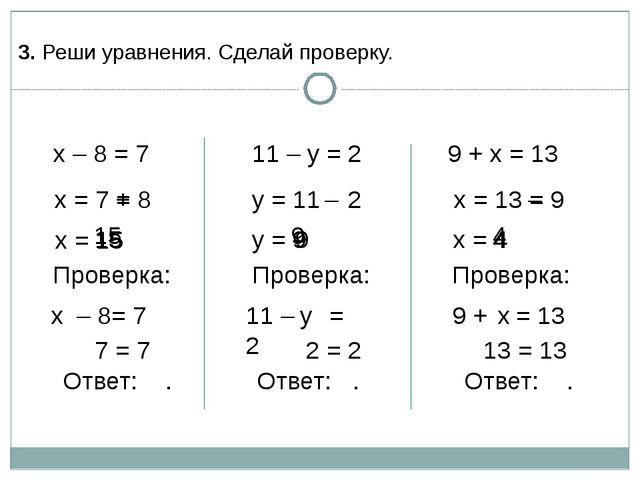 4 х = 4 у = 9 4 9 9 15 х – 8 = 7 х = 7 = 8 + х = 15 Проверка: – 8= 7 х 7 = 7...