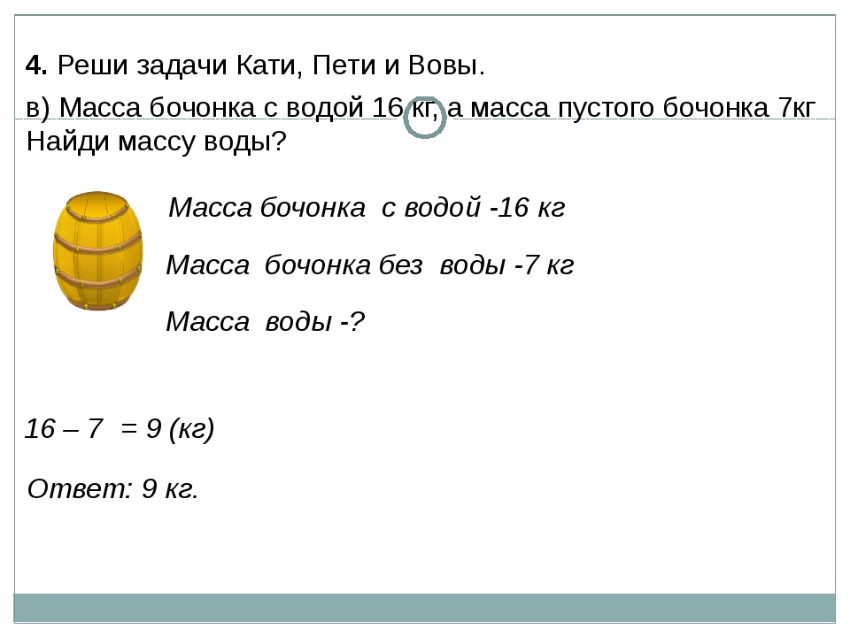 4. Реши задачи Кати, Пети и Вовы. в) Масса бочонка с водой 16 кг, а масса пус...