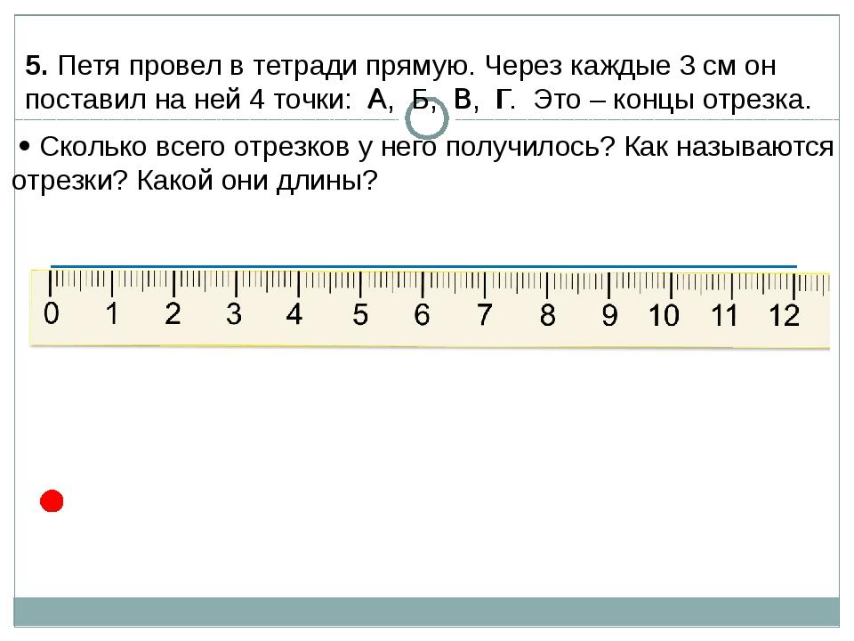 5. Петя провел в тетради прямую. Через каждые 3 см он поставил на ней 4 точки...