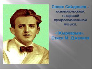 Салих Сайдашев – основоположник татарской профессиональной музыки. «Жырларым»