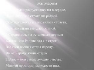 Жырларым 1.Песни мои распустились вы в сердце, Ныне цветите в стране вы родно