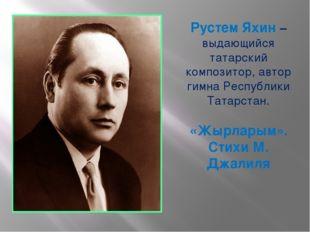 Рустем Яхин – выдающийся татарский композитор, автор гимна Республики Татарст