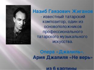 Назиб Гаязович Жиганов - известный татарский композитор, один из основополож