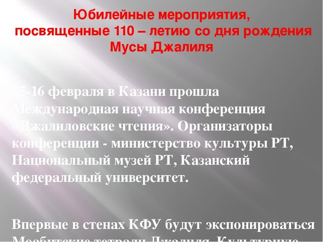 Юбилейные мероприятия, посвященные 110 – летию со дня рождения Мусы Джалиля 1...