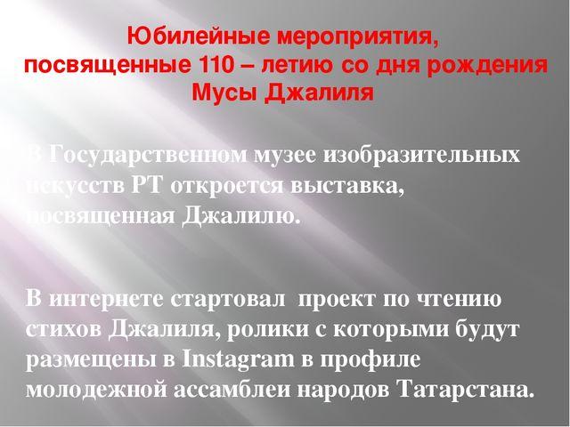 Юбилейные мероприятия, посвященные 110 – летию со дня рождения Мусы Джалиля В...