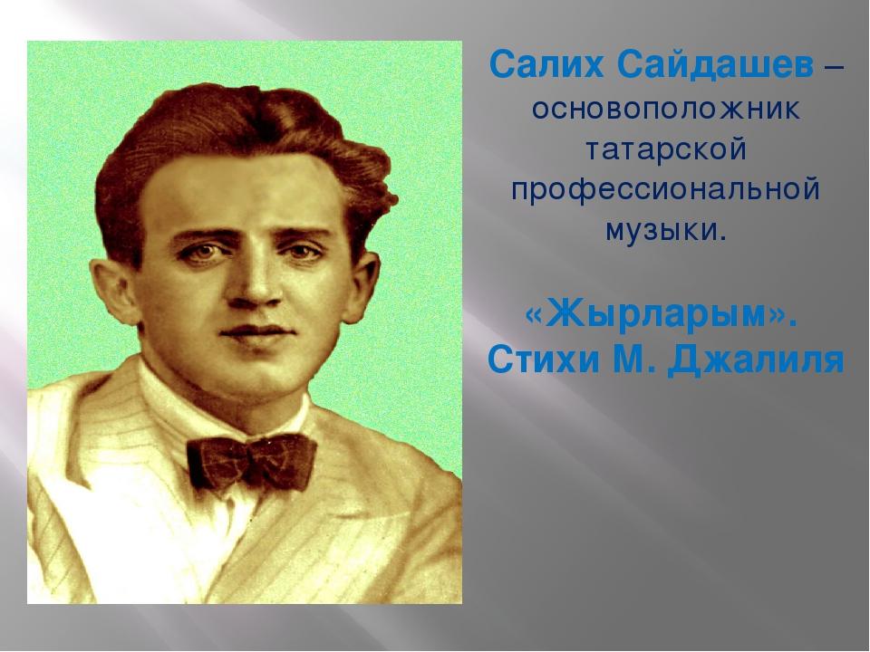 Салих Сайдашев – основоположник татарской профессиональной музыки. «Жырларым»...