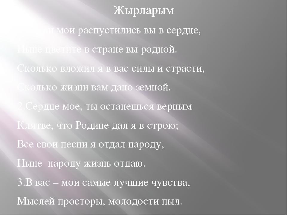 Жырларым 1.Песни мои распустились вы в сердце, Ныне цветите в стране вы родно...