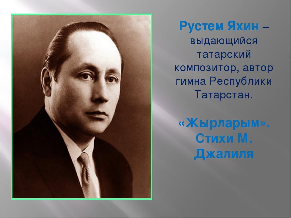 Рустем Яхин – выдающийся татарский композитор, автор гимна Республики Татарст...