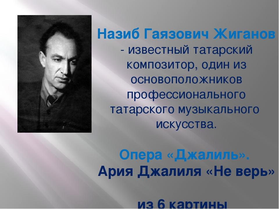 Назиб Гаязович Жиганов - известный татарский композитор, один из основополож...