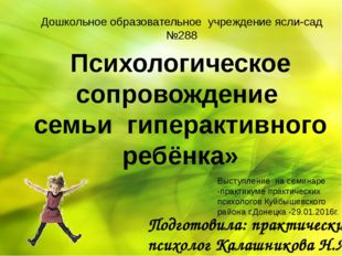 Подготовила: практический психолог Калашникова Н.Л. Дошкольное образовательно