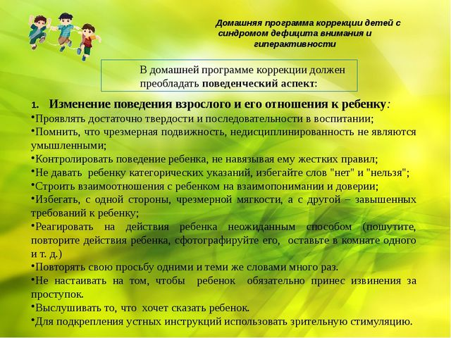 Домашняя программа коррекции детей с синдромом дефицита внимания и гиперакти...