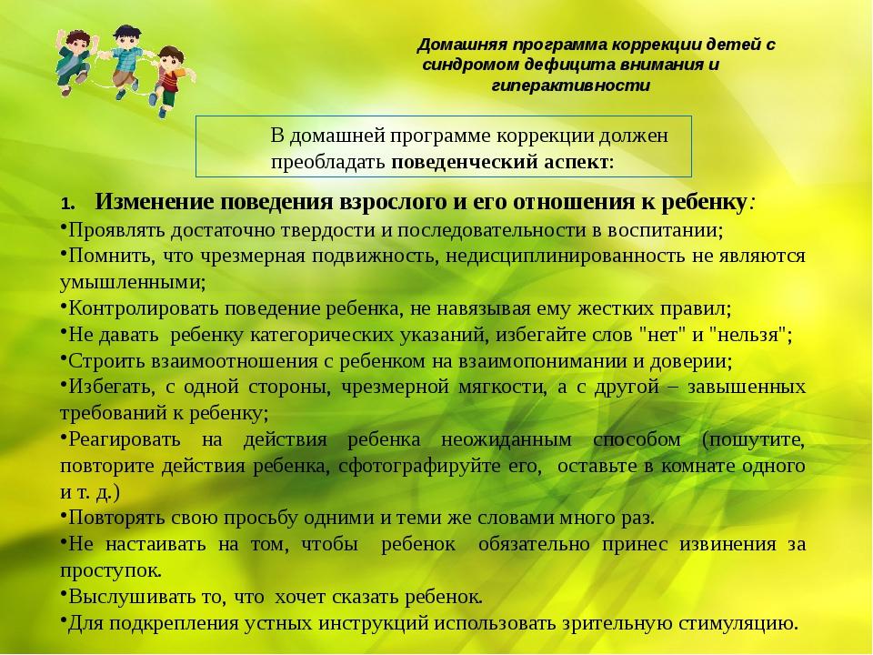 Коррекция поведения ребенка с синдромом