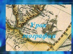 Урок географии *