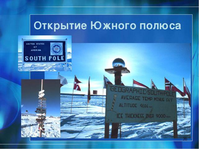 Открытие Южного полюса *