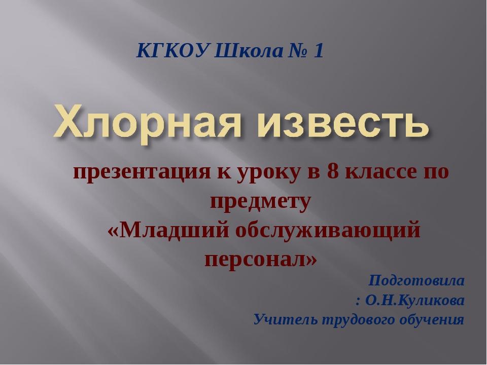 КГКОУ Школа № 1 презентация к уроку в 8 классе по предмету «Младший обслужива...