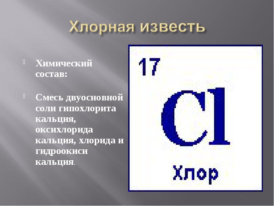 Химический состав: Смесь двуосновной соли гипохлорита кальция, оксихлорида к...