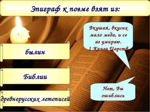 Эпиграф к поэме взят из: былин Библии древнерусских летописей Вкушая, вкусих