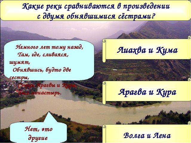 Какие реки сравниваются в произведении с двумя обнявшимися сёстрами? Лиахва и...