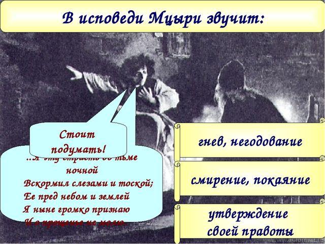 В исповеди Мцыри звучит: гнев, негодование смирение, покаяние утверждение сво...