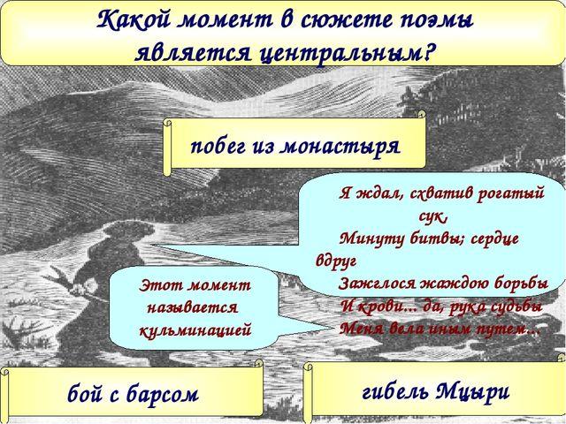 Какой момент в сюжете поэмы является центральным? побег из монастыря бой с ба...