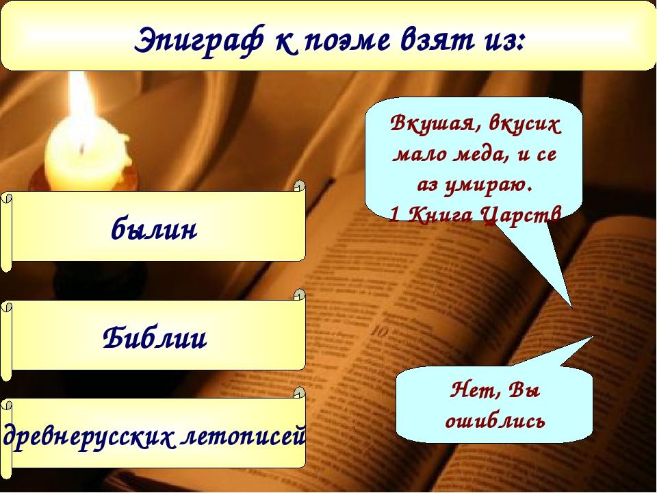 Эпиграф к поэме взят из: былин Библии древнерусских летописей Вкушая, вкусих...