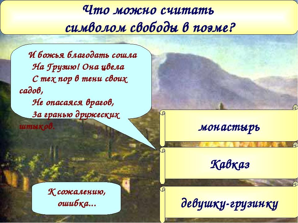 Что можно считать символом свободы в поэме? монастырь Кавказ девушку-грузинку...