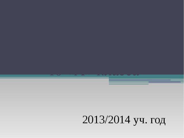 Классно-обобщающий контроль 10 «А» класса 2013/2014 уч. год