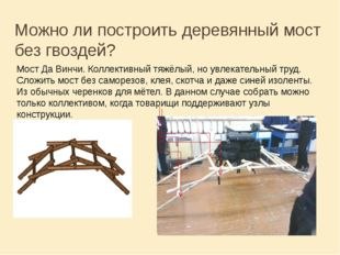 Можно ли построить деревянный мост без гвоздей? Мост Да Винчи. Коллективный т
