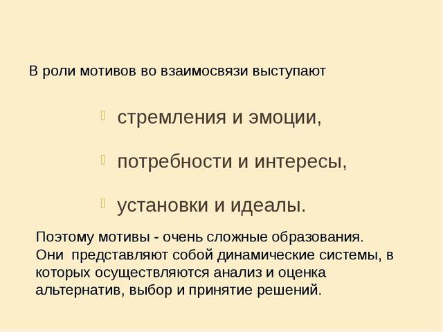 стремления и эмоции, потребности и интересы, установки и идеалы. В роли моти...