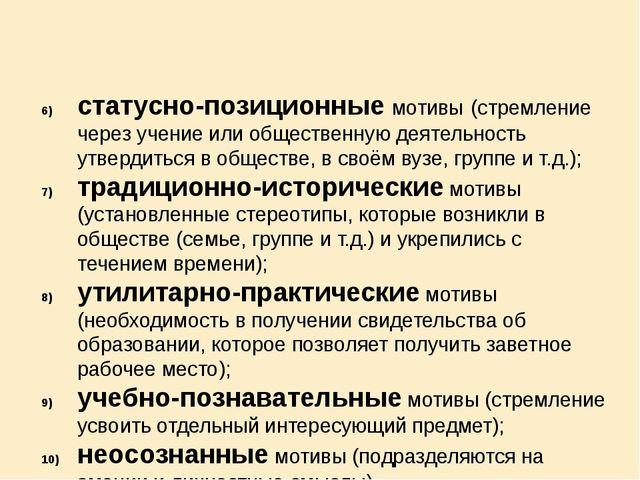 статусно-позиционные мотивы (стремление через учение или общественную деятель...