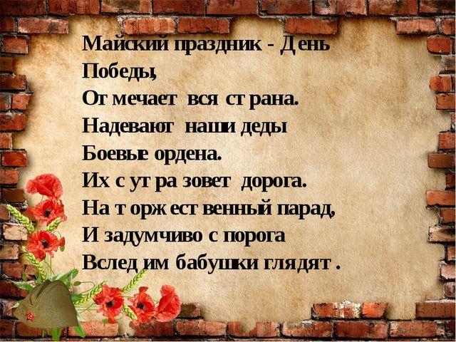 Майский праздник - День Победы, Отмечает вся страна. Надевают наши деды Боевы...