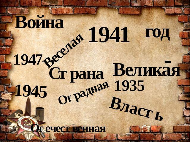 Великая Отечественная Война 1941 - 1945 год Веселая Страна Отрадная 1935 1947...