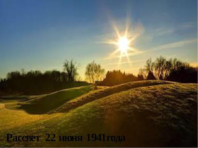 Рассвет 22 июня 1941года
