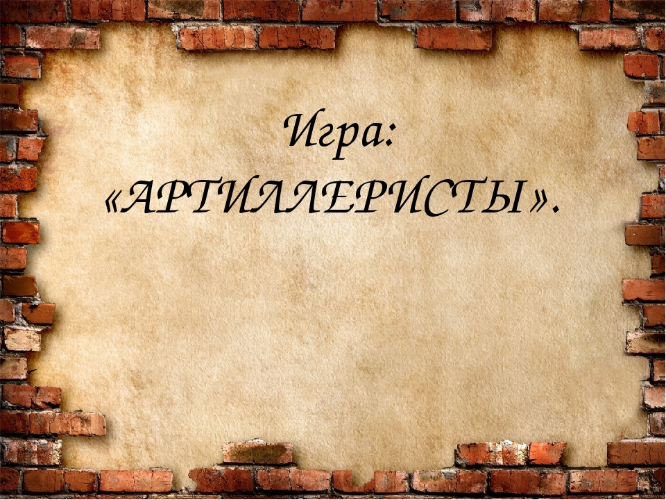 Игра: «АРТИЛЛЕРИСТЫ».