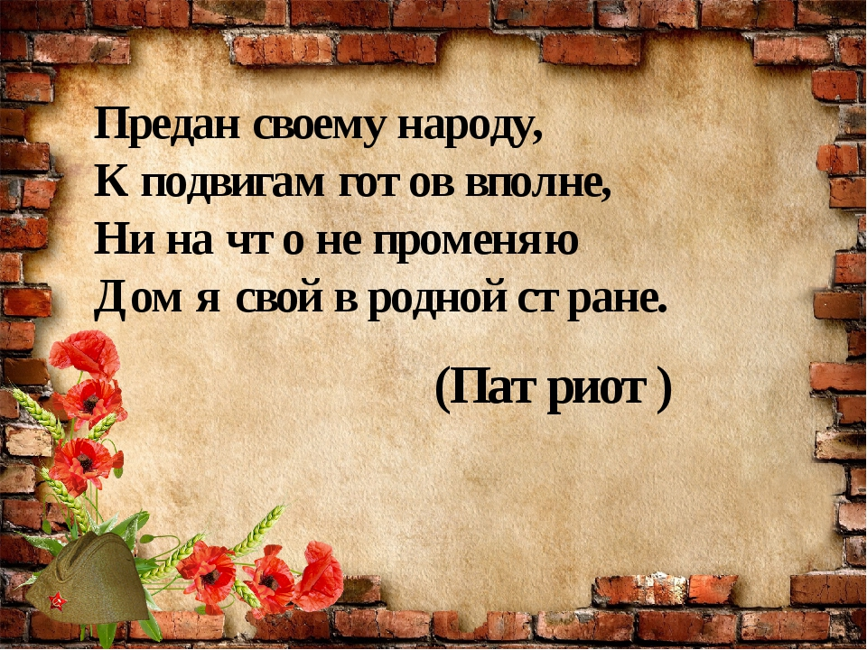 Предан своему народу, К подвигам готов вполне, Ни на что не променяю Дом я св...