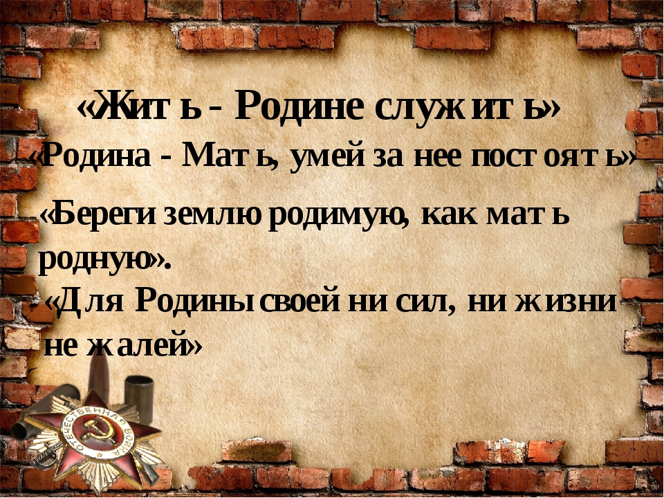 «Для Родины своей ни сил, ни жизни не жалей» «Жить - Родине служить» «Береги...