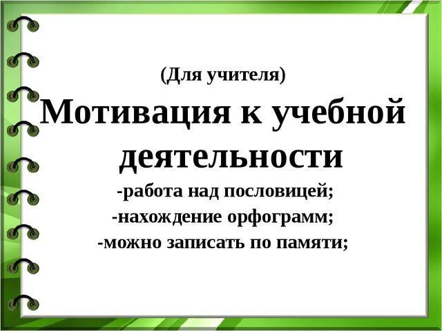 (Для учителя) Мотивация к учебной деятельности -работа над пословицей; -нахож...