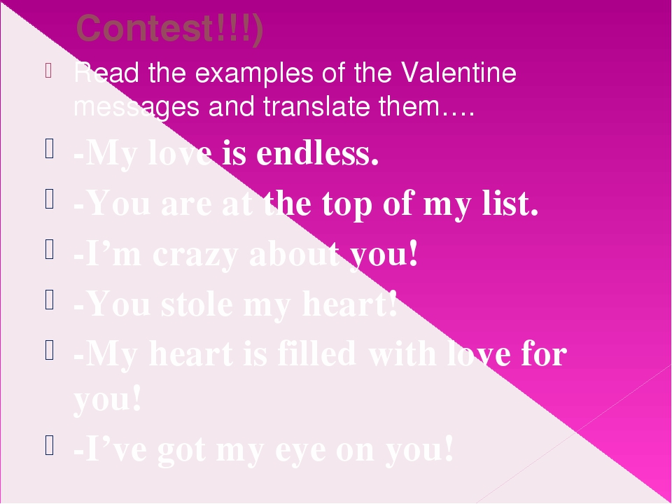 Contest!!!) Read the examples of the Valentine messages and translate them…....