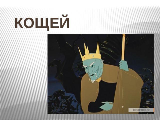 КОЩЕЙ