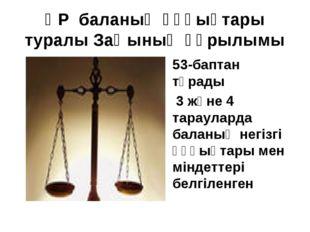 ҚР баланың құқықтары туралы Заңының құрылымы 53-баптан тұрады 3 және 4 тараул